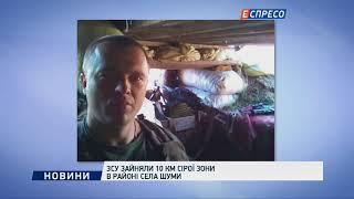ЗСУ зайняли 10 км сірої зони в районі села Шуми