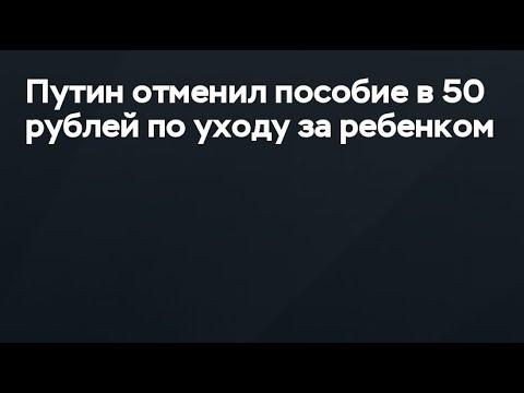 Путин отменил выплату по уходу за ребёнком в размере 50 рублей