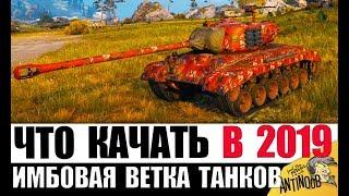 ЛУЧШАЯ ВЕТКА ТАНКОВ ДЛЯ ПРОКАЧКИ НОВИЧКУ в World of Tanks
