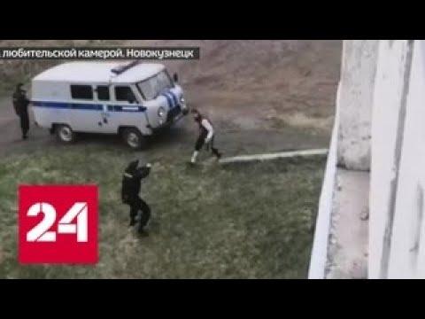 Новокузнецкие полицейские усмирили наркомана, угрожавшего им ножом - Россия 24