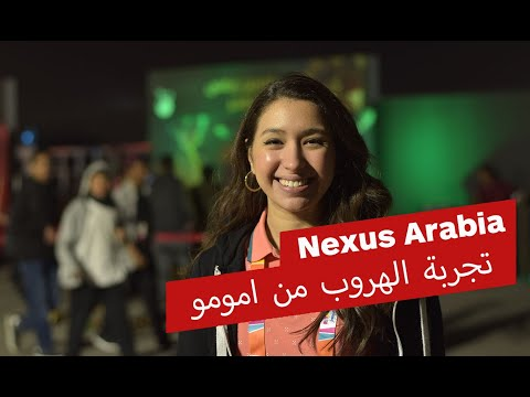 Nexus Arabia | تجربة الهروب من امومو