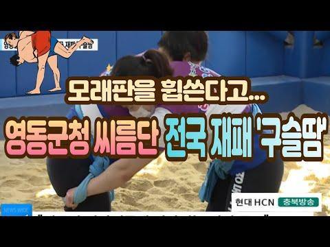 영동군청 여자씨름단, 전국재패 '구슬땀'