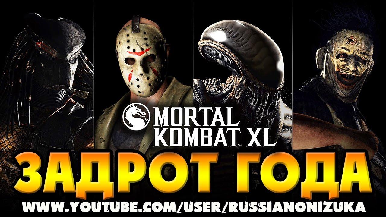 Чемпионат мортал xl