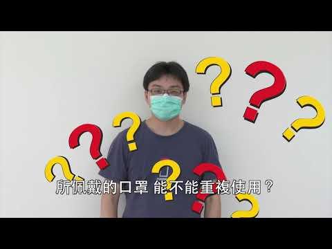12 賴全裕副教授-口罩如何重複使用 台語