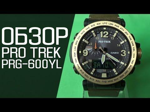 Обзор CASIO PRO TREK PRG-600YL-5D | Где купить со скидкой