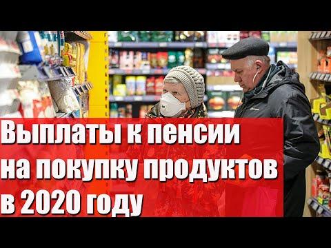 Выплаты к пенсии на покупку продуктов в 2020 году