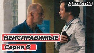 Сериал НЕИСПРАВИМЫЕ - 6 серия - Детектив HD   Сериалы ICTV