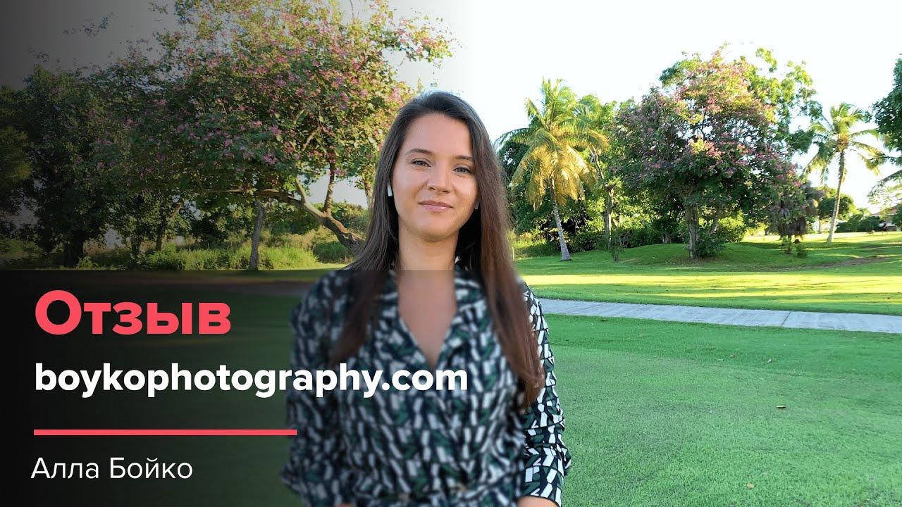 Видеоотзыв: boykophotography.com - Денис Бойко