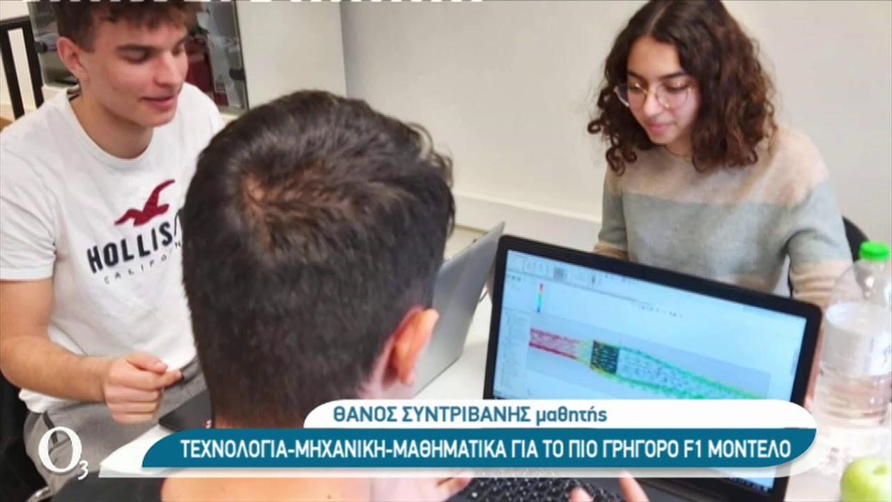 Από τη Θεσσαλονίκη στο παγκόσμιο σχολικό πρωτάθλημα Formula-1 | 11/01/2021 | ΕΡΤ