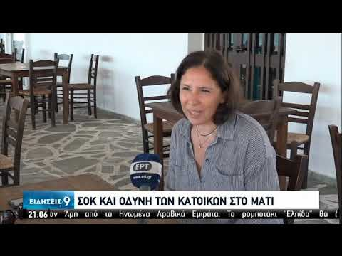 Μάτι   Σοκ και οδύνη των κατοίκων   20/07/2020   ΕΡΤ