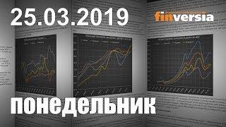 Новости экономики Финансовый прогноз (прогноз на сегодня) 25.03.2019