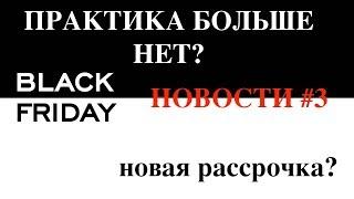 Новости#3|Секретная черная пятница|Где Практик 6М?