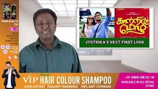 Katrin Mozhi Review - Jyotika, Radha Mohan -  Tamil Talkies