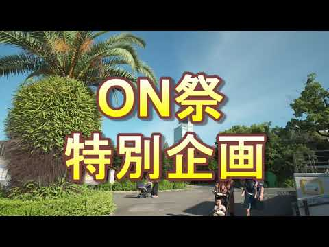 天王寺動物園 ON祭特別企画
