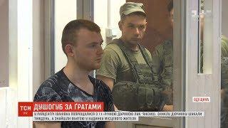 Вбивство 11-річної Дарини Лук'яненко: суд взяв підозрюваного під арешт