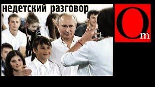 Недетский разговор. Путин и дети