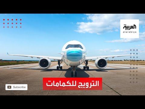 العرب اليوم - شاهد: شركة طيران تروج لأهمية الكمامات بهذه الطريقة