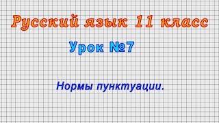 Русский язык 11 класс Урок 7