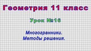 Урок 16
