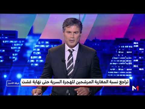 العرب اليوم - شاهد : تراجع عدد المغاربة المرشحين للهجرة غير الشرعية في 2010