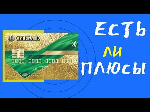 Сбербанк золотая кредитная карта. Есть ли плюсы?