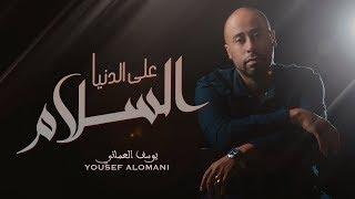 تحميل اغاني يوسف العماني - على الدنيا السلام (حصرياً) | 2019 MP3