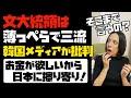 「文大統領は薄っぺらで三流!まともな外交すらできない。」韓国メディアが一斉に批判開始。