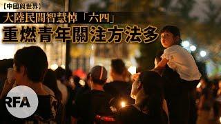 【中國與世界】大陸民間智慧悼「六四」 重燃青年關注方法多