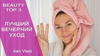ТОП 3 СРЕДСТВА ДЛЯ ВЕЧЕРНЕГО УХОДА ЗА СОБОЙ / Iren Vladi