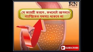 যে কাজটি করলে, কখনোই আপনার গ্যাস্ট্রিকের সমস্যা থাকবে না | Bangla Health Tips  | New Video 2018