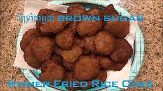 នំទ្រាំជាមួយ Brown Sugar - Khmer Fried Rice Cake w/ Brown Sugar (Num Troam)