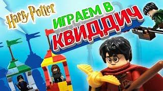Лего Квиддич из Гарри Поттер lego 75956