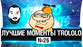 Лучшие моменты TROLOLO 💡 #26 - ФЛЕШКА.КОМ