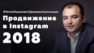 Instagram 2018: новейшие инструменты продвижения | Дамир Халилов