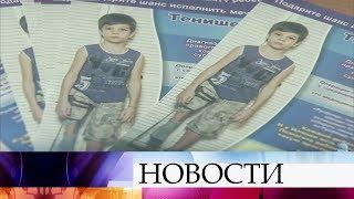 ВАстраханской области школьники собирают деньги налечение своего одноклассника.
