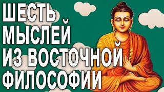 6 мыслей из восточной философии [The School of Life]