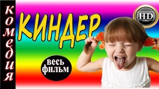 КИНДЕР 2016 русские комедии 2016 russkie komedii starie