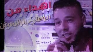 اغاني طرب MP3 الفنان الصاعد أبو علي الشيخ حفلة أبن حمص تحميل MP3