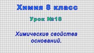 Химия 8 класс Урок 18 - Химические свойства оснований.