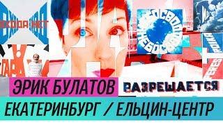 Обзор выставки: Эрик Булатов в Ельцин-центре (2018) / Oh My Art