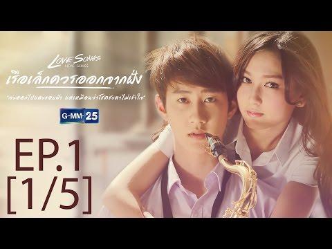 Love Songs Love Series ตอน เรือเล็กควรออกจากฝั่ง EP.1 [1/5]