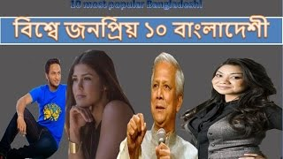 Top 10 internationally famous Bangladeshi 2017