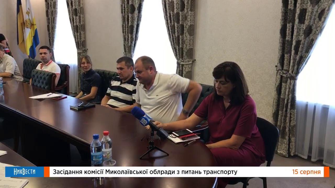Комиссия областного совета по вопросам транспорта