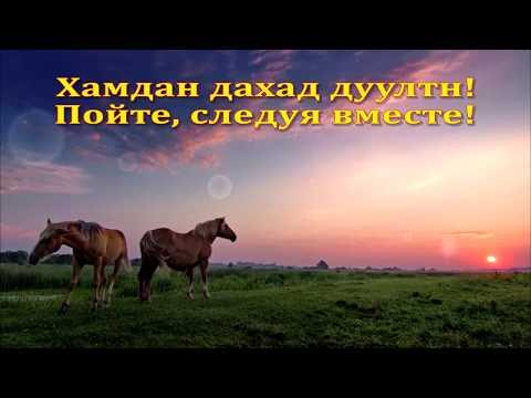 Караоке на Калмыцком (Родном) языке. А.Манджиев -