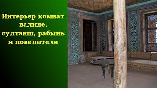 Как выглядели комнаты валиде, султанш, рабынь и повелителя