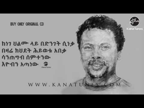 Ethiopian Eyob Mekonnen   እዮብ መኮንን – Libe Tenestual   ልቤ ተነስቷል – New Ethiopian Music 2017