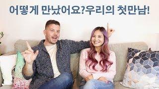 썸머와 남편 어떻게 처음 만났어요? 미국남자 한국여자의 첫만남 이야기