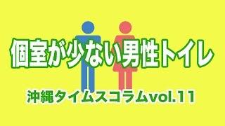 性同一性障害FTM「個室が少ない男性トイレ」沖縄タイムスコラムvol.11