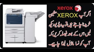 xerox 5775 toner control system fault - Free Online Videos
