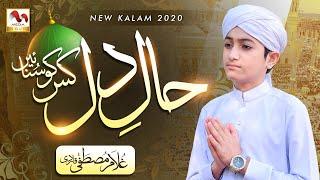 New Heart Touching Naat 2021 - Ghulam Mustafa Qadri - Haal e Dil - Official Video - M Media Gold